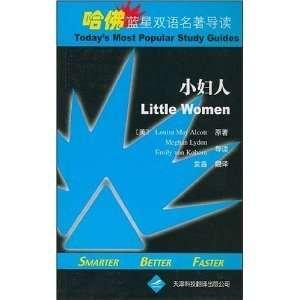 Little Women (9787543322738) Louisa May Alcott Books