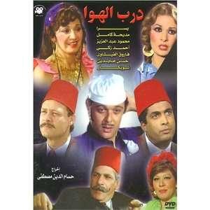 Darb Al Hawa (Arabic): Yosra, Madiha Kamel, Mahmoud Abd