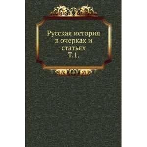 Russkaya istoriya v ocherkah i statyah. T.1. (in Russian