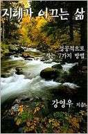Wisdom Driven Life Seven Keys to Successful Living in Korean