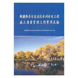 Xinjiang Uygur Autonomous Region Water Quality Management