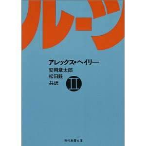 educated) (9784390109727): Alex Haley, Taro Akira Oka Yasushi: Books
