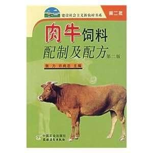 cattle feed formulation and formulation: ZHANG LI XU SHANG ZHONG ZHANG