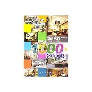 ): FENG SHANG KE TING 1000 LI ?DU SHI FENG GE )XIE ZU: Books