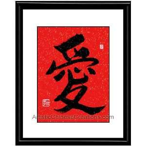 Calligraphy: Framed Chinese Calligraphy Symbol   Love: Home & Kitchen