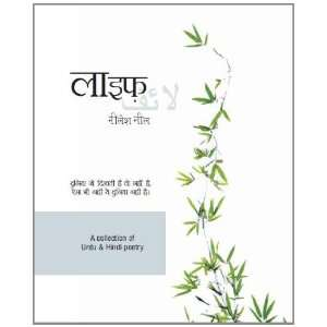 of Hindi and Urdu Poetry (9780956679109): Neel Nilesh: Books