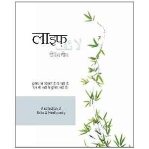of Hindi and Urdu Poetry (9780956679109): Neel Nilesh: Books