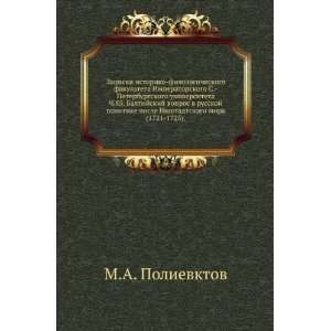 mira (1721 1725). (in Russian language): M.A. Polievktov: Books