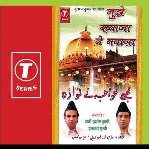 Mujhe Khwaja Ne Nawaza: Shahzad Shamshad: Music