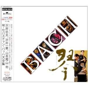 Koto Sebastian Bach Dai Zenshuu Tadao, Hozan Music