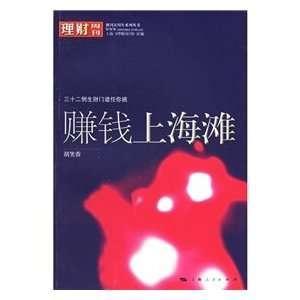 (9787208060982): HU XIAO RONG SHANG HAI (LI CAI ZHOU KAN )SHE: Books