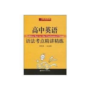 high school English grammar test sites Jingjiang refined