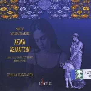 Asma Asmaton (Song of Songs) Nikos Mamangakis Music
