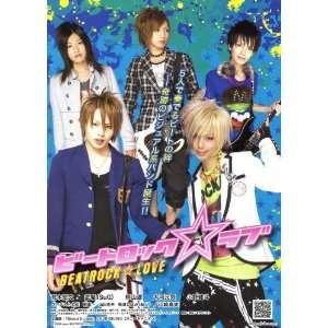 Araki)(Ren Kiriyama)(Kento Ono)(Screw)(Takeru)(Shihomi Umezawz): Home