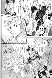 Dissidia Final Fantasy Doujinshi (Warrior main) Me and