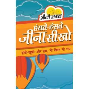 Khushi Aur Hum No Tension No Gum (9788124802472): J.P.S. Jolly: Books