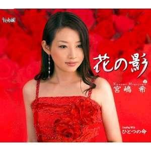 Nozomi Miyajima   Hana No Kage / Hitotsu No Inochi [Japan