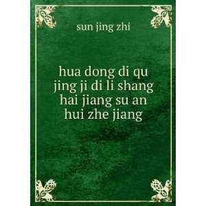 jing ji di li shang hai jiang su an hui zhe jiang: sun jing zhi: Books