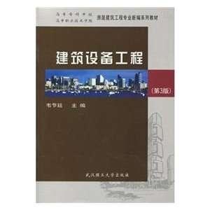 Engineering (3rd Ediion) (9787562925125) WEI JIE ING Books
