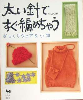 Coarse Wear & Goods/Japanese Crochet Knitting Pattern Book/b58