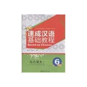 Language Teaching Materials of Peking University  Short Term Training