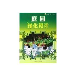 Garden Landscape Design (9787542721198) CHE SHENG QUAN