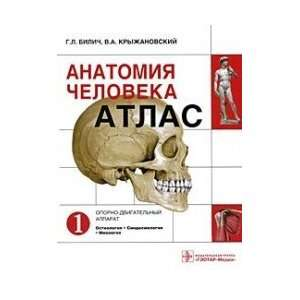 Human Anatomy Atlas. In 3 vols. Volume 1 (musculoskeletal