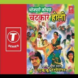 Bhojpuri Keechad Chatkar Holi: Sohan Lal: Music