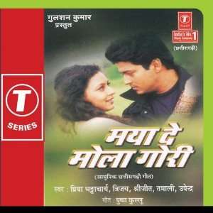 Maya De Mola Gori: Bhushan Dua: Music