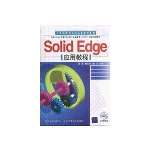 Solid Edge application tutorial (9787811233087) ZHENG KAI