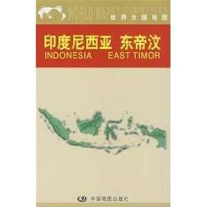 Indonesia: East Timor (9787503145070): ZHOU MIN: Books