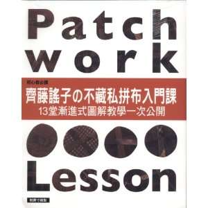 Yoko Saito Japanese Patchwork Lesson   (Traditional Chinese