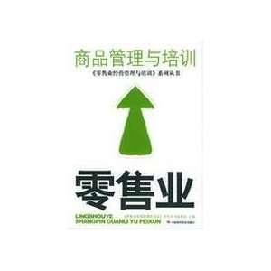 SHOU YE JING YING GUAN LI YU PEI XUN )XI LIE CONG SHU WEI HUI Books