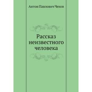 Rasskaz neizvestnogo cheloveka (in Russian language