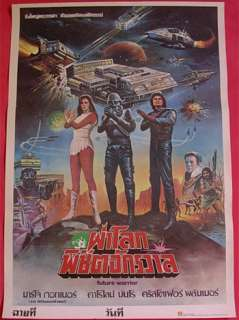 Star Crash Thai Movie Poster 1978 Luigi Cozzi